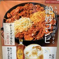 「無性に韓国料理が食べたくなる。」理由