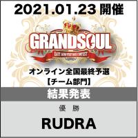 【結果】1/23開催GRANDSOUL《チーム部門》