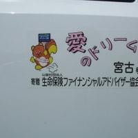車両贈呈していただきました(*^_^*)