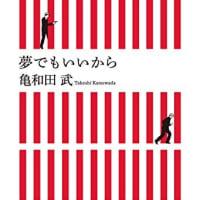 「夢でもいいから」亀和田武著 光文社