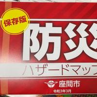 座間市ハザードマップ new!
