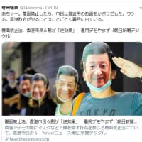 香港デモの必須アイテム 赤丸急上昇中