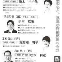 3月滋賀県議会 共産党議員の質問日程です。3月4日~8日 誰でも傍聴できます。