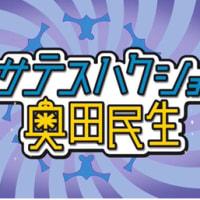6/17(水)発売 シングル 奥田民生「サテスハクション」