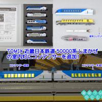 ◆鉄道模型、TOMIX「近畿日本鉄道 50000系 しまかぜ」の室内灯にコンデンサーを追加!