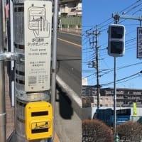 昭島市宮沢町「歩行者用信号新設」