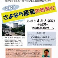 明日に向けて(1998)福島原発事故から10年、各地の脱原発集会にご参加を! 本日3月6日は「バイバイ原発きょうと集会」が開かれます!