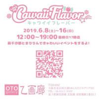 巽千沙都&まりりんMarianne展 ☆Cawaii Flavor☆2019.6.8〜16☆