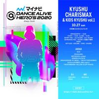 10/27(日)は、DANCE ALIVE HERO'S 2019 KYUSHU CHARISMAX!!!