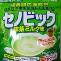 モラタメレポ140・・セノビック® 抹茶ミルク味 2個セット