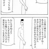 マンガ・四コマ・『半透明人間くん④』