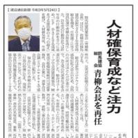 令和3年度定時総会の開催(新聞記事掲載)