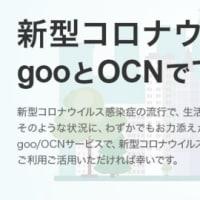 【おうち時間を応援!】goo blog × マルシェル by goo 特集ページ公開!