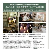地域支援教育プログラム講演会