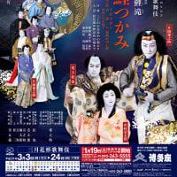 平成31年(2019)3月 博多座 三月花形歌舞伎「鯉つかみ」