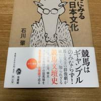 【競馬本】競馬にみる日本文化(石川肇)