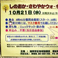 609 -【篠岡さわやかウオーキング】 (2020/10/21 水)