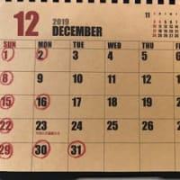 12月の営業予定&ランチ・年末年始のおしらせ