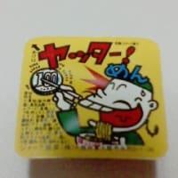 ジャック製菓 ヤッター!めん