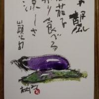 No.1920 「茄子胡瓜…」