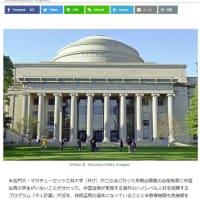 米MIT、早期出願合格者に中国人留学生なし