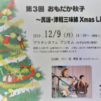 第3回アンセム民謡ライブのお知らせ