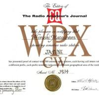 CQ WPX Award-CW 届く