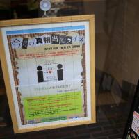 ミステリーカフェ謎屋珈琲店