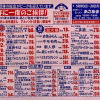 総会シーズン★日月特売チラシ