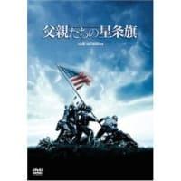 「父親たちの星条旗」見ました。