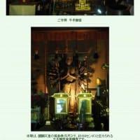 ■【カシャリ! ひとり旅】43京都府 勧修寺16 本堂・五大堂