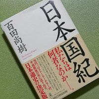 百田尚樹氏の『日本国紀』は面白い!  中傷したければ対抗本を立てれば?