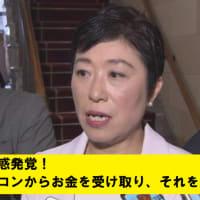 89人の逮捕者を出した関西生コンが被害者から巻き上げたお金は辻元清美に流れており、それを虚偽記載していた。こんな悪質なことはない。 しかし新聞もテレビも追及しない!