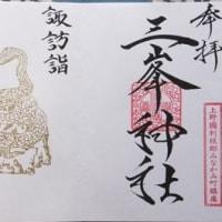 【群馬県利根郡】三峯神社