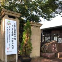 日本土壌肥料学会2018年神奈川大会