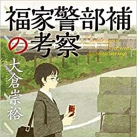 日本の警察 その108 「福家警部補の考察」大倉崇裕著 東京創元社