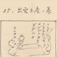 わが家の漫画集 第二十五話