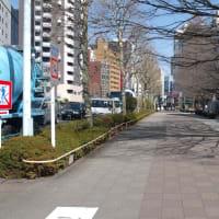 3月の茅場町:新大橋通り・入船橋交差点から八丁堀駅前交差点前へ PART2
