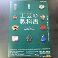 「工芸の教科書」 栃木県立美術館