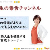 姫先生のプチオンライン講座 UPしました。「あなたの保健だよりはどうして読まれないのか」