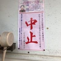 仏教講演会 開催中止