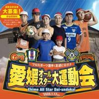 愛媛FC奮闘中15