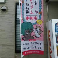 森本商店街、「プレミアム商品券」・・・ポスター&のぼり旗届きました。