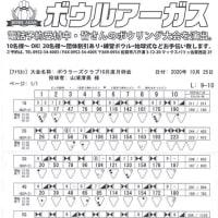 ボウラーズクラブ月例会(10月度)