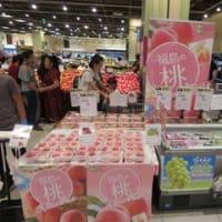 福島の桃 イオンで販売イベント