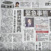 緊急事態 7都府県 新型コロナ 首相「1か月程度」きょうにも宣言 都市封鎖せず