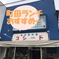 【町田】コシードの「ステーキランチ」おすすめです!
