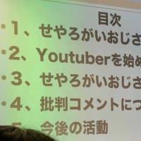 """""""せやろがいおじさん"""" ライブ、最高でした!!"""