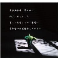 長谷川嘉一と仲間たち