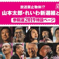 参議院選挙2019 当確速報! 政見放送・れいわ新選組代表 山本太郎